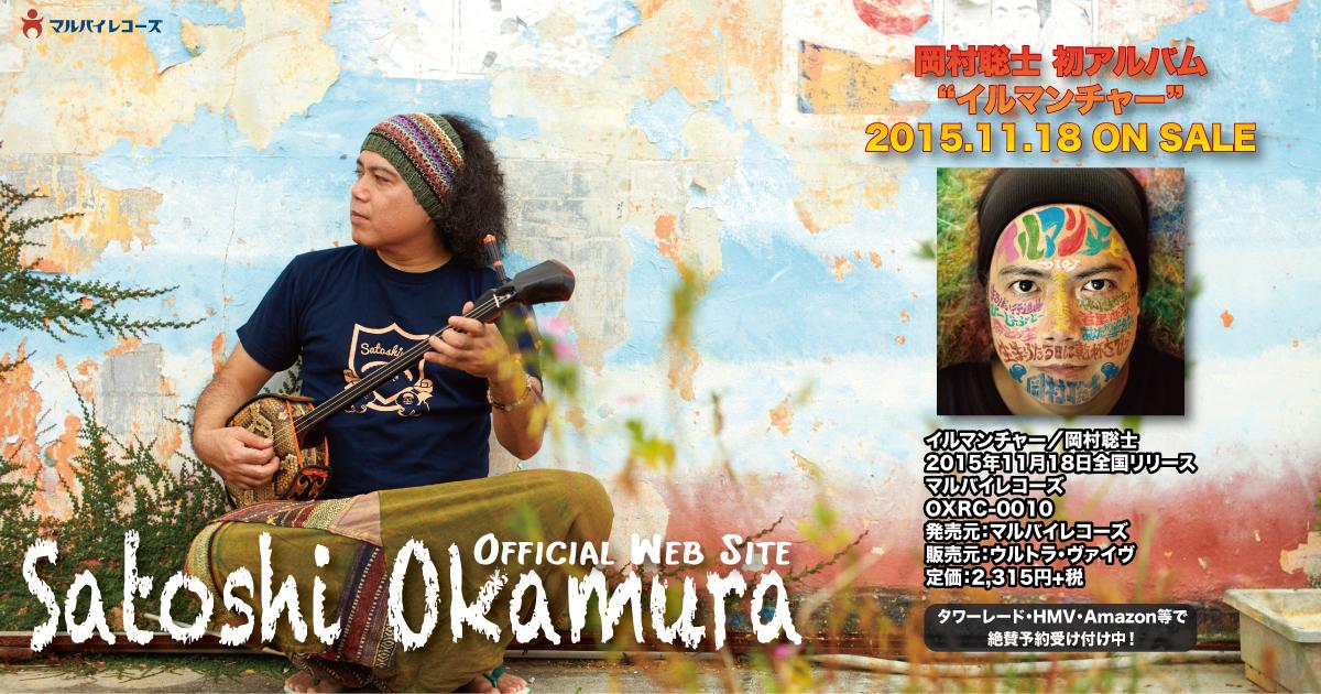 satoshiokamura_offical_site_homeimage