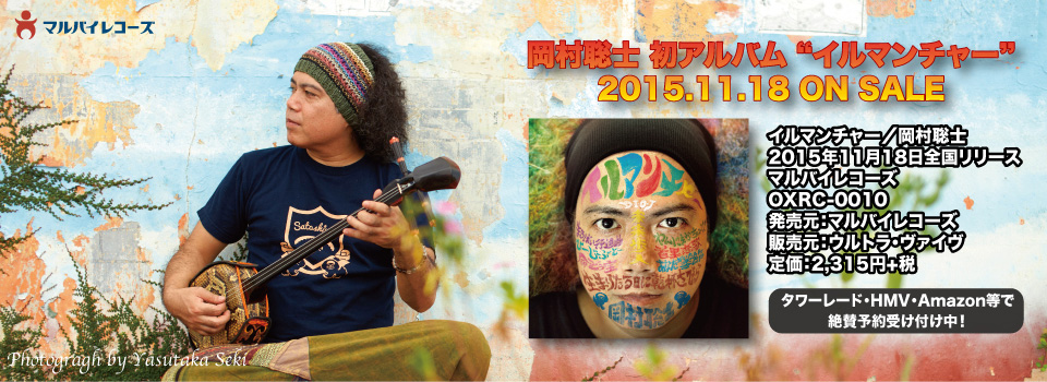 岡村聡士オフィシャルサイト